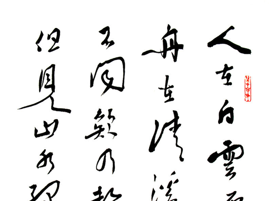 古诗书法-书画-崔岩,快乐学堂图片