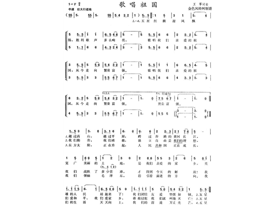 歌唱祖国 歌词(含乐谱)