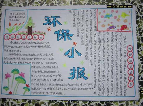 1017年六一儿童节六年级手抄报
