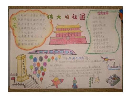 国庆节小报-书画-陈可意